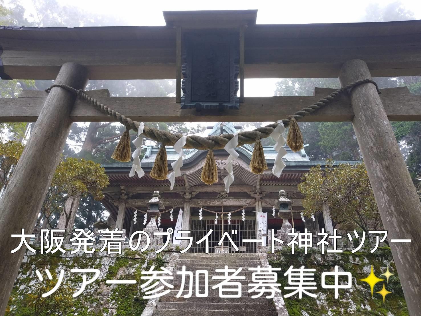 聖子の気まぐれ神社ツアー